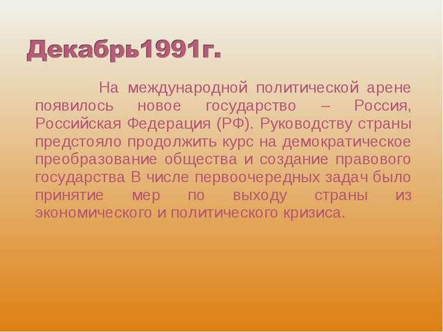 На международной политической арене появилось новое государство – Россия, Ро...
