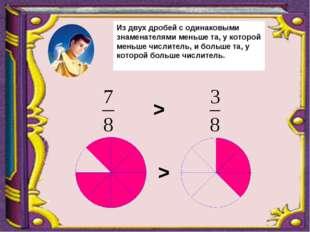 > > Из двух дробей с одинаковыми знаменателями меньше та, у которой меньше чи
