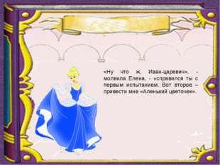 «Ну что ж, Иван-царевич», - молвила Елена, - «справился ты с первым испытание