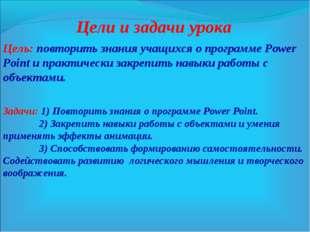 Цель: повторить знания учащихся о программе Power Point и практически закрепи