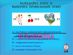 А) она бывает управляющей, функциональной, алфавитно-цифровой…; Б) устройство