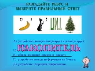 А) устройство, которое модулирует и демодулирует сигнал; Б) устройство для ру