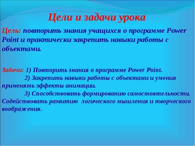 Цель: повторить знания учащихся о программе Power Point и практически закрепи...