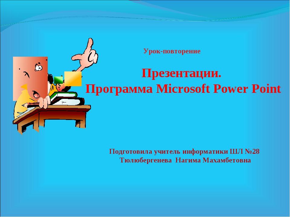 Урок-повторение Презентации. Программа Microsoft Power Point Подготовила учит...