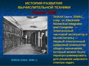 ИСТОРИЯ РАЗВИТИЯ ВЫЧИСЛИТЕЛЬНОЙ ТЕХНИКИ Первая ЭВМ ЭНИАК (США, 1946 г.) ЭНИАК