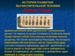 ИСТОРИЯ РАЗВИТИЯ ВЫЧИСЛИТЕЛЬНОЙ ТЕХНИКИ Древняя Греция Древнегреческий абак (