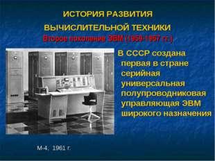 ИСТОРИЯ РАЗВИТИЯ ВЫЧИСЛИТЕЛЬНОЙ ТЕХНИКИ Второе поколение ЭВМ (1959-1967 гг.)
