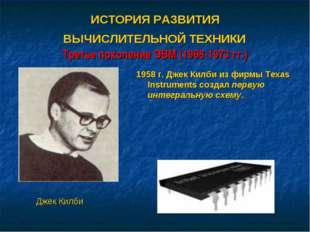 ИСТОРИЯ РАЗВИТИЯ ВЫЧИСЛИТЕЛЬНОЙ ТЕХНИКИ Третье поколение ЭВМ (1968-1973 гг.)