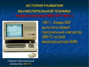 ИСТОРИЯ РАЗВИТИЯ ВЫЧИСЛИТЕЛЬНОЙ ТЕХНИКИ Четвёртое поколение ЭВМ (1974-1982 гг