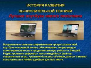 ИСТОРИЯ РАЗВИТИЯ ВЫЧИСЛИТЕЛЬНОЙ ТЕХНИКИ Лучшие ноутбуки нового поколения Воор
