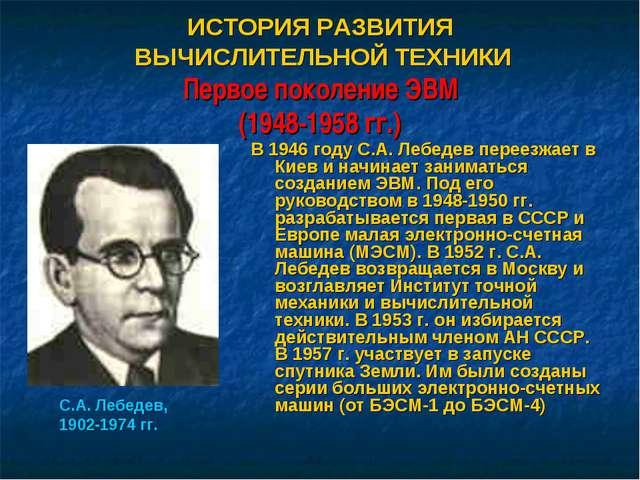 ИСТОРИЯ РАЗВИТИЯ ВЫЧИСЛИТЕЛЬНОЙ ТЕХНИКИ Первое поколение ЭВМ (1948-1958 гг.)...
