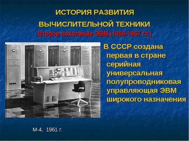 ИСТОРИЯ РАЗВИТИЯ ВЫЧИСЛИТЕЛЬНОЙ ТЕХНИКИ Второе поколение ЭВМ (1959-1967 гг.)...