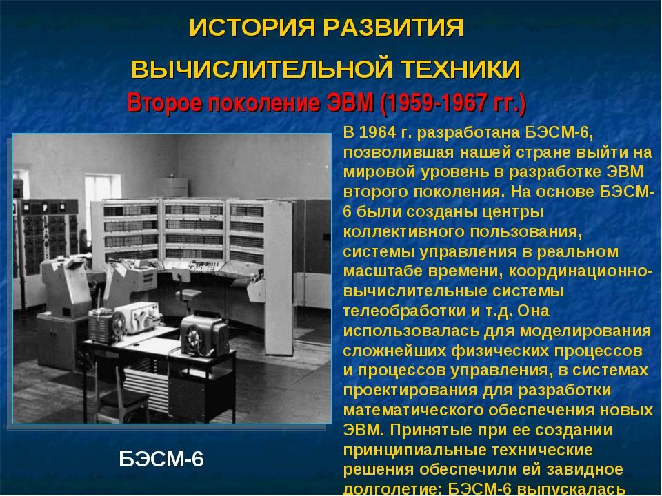 В разработке машин ес эвм принимают участие специалисты ссср, народной республики болгария нрб