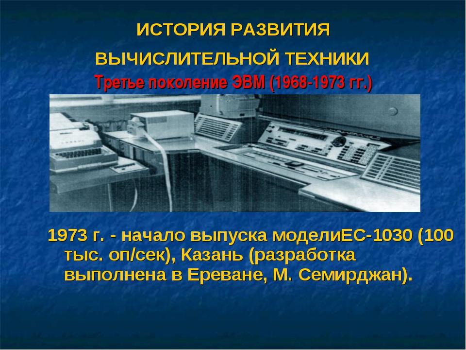 ИСТОРИЯ РАЗВИТИЯ ВЫЧИСЛИТЕЛЬНОЙ ТЕХНИКИ Третье поколение ЭВМ (1968-1973 гг.)...