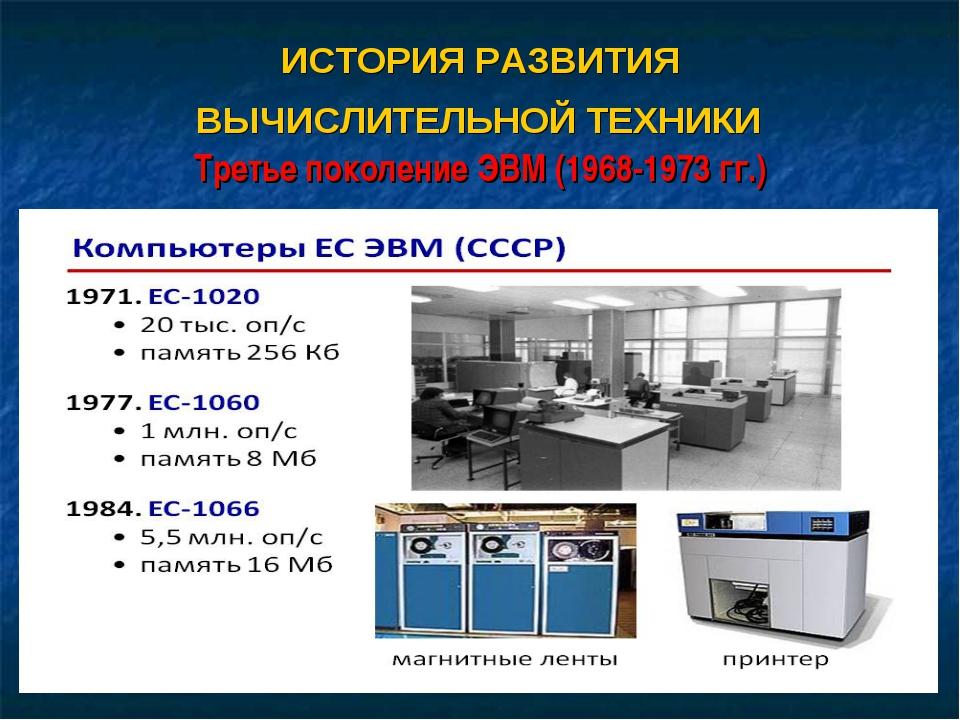 Примеры: бэсм-6, мини-компьютер pdp-8