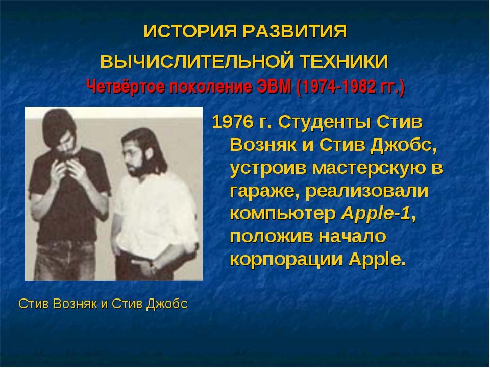 ИСТОРИЯ РАЗВИТИЯ ВЫЧИСЛИТЕЛЬНОЙ ТЕХНИКИ Четвёртое поколение ЭВМ (1974-1982 гг...