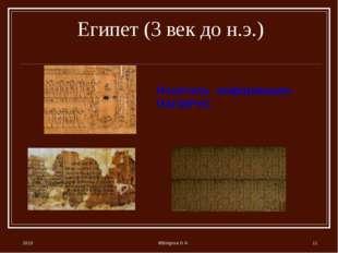 2010 ©Bolgova N A * Египет (3 век до н.э.) Носитель информации- ПАПИРУС ©Bolg