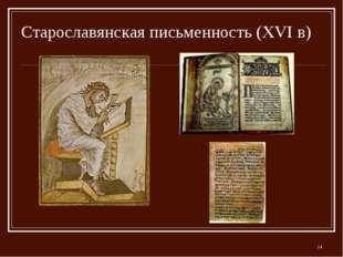 * Старославянская письменность (XVI в)