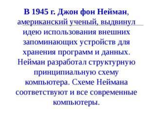 09.12.13 * В 1945 г. Джон фон Нейман, американский ученый, выдвинул идею испо