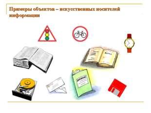 2010 ©Bolgova N A * Примеры объектов – искусственных носителей информации ©Bo