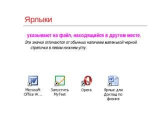 2010 ©Bolgova N A * Ярлыки указывают на файл, находящийся в другом месте. Эти