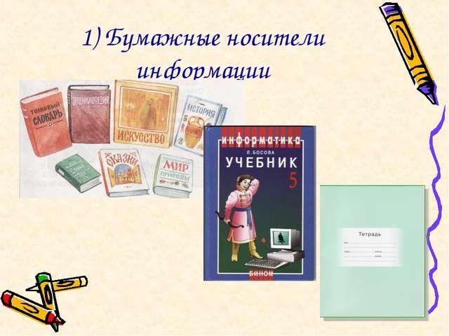 * 1) Бумажные носители информации