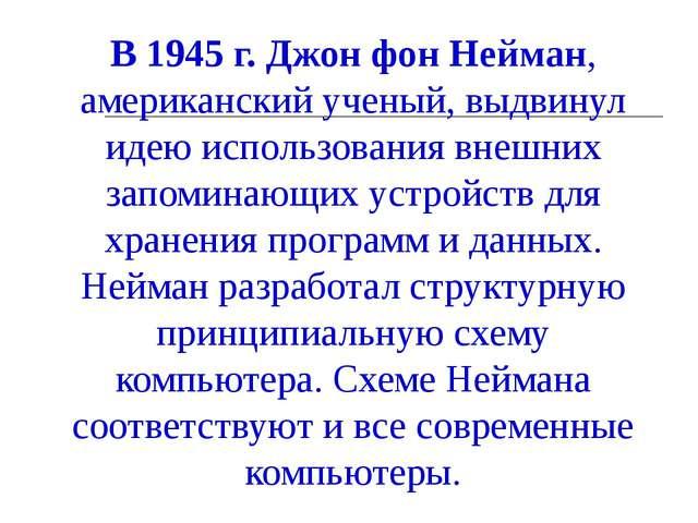 09.12.13 * В 1945 г. Джон фон Нейман, американский ученый, выдвинул идею испо...