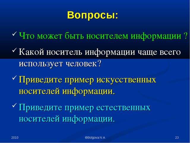 2010 * ©Bolgova N A Что может быть носителем информации ? Какой носитель инфо...