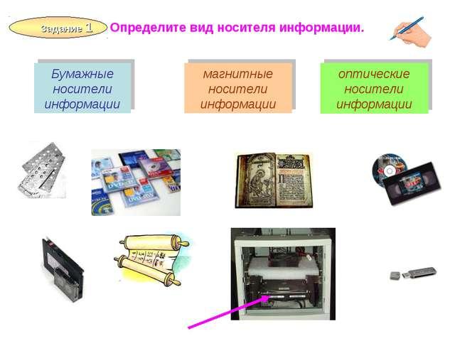 2010 ©Bolgova N A * Задание 1 магнитные носители информации Бумажные носители...