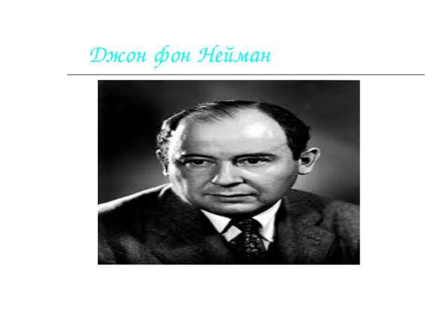 09.12.13 * Джон фон Нейман 1903-1957 родился в Будапеште. В 22 года защитил д...