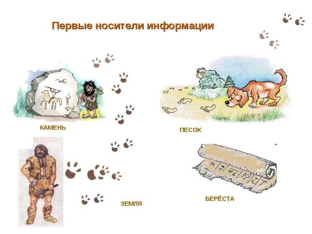 2010 * КАМЕНЬ БЕРЁСТА ПЕСОК ЗЕМЛЯ Первые носители информации