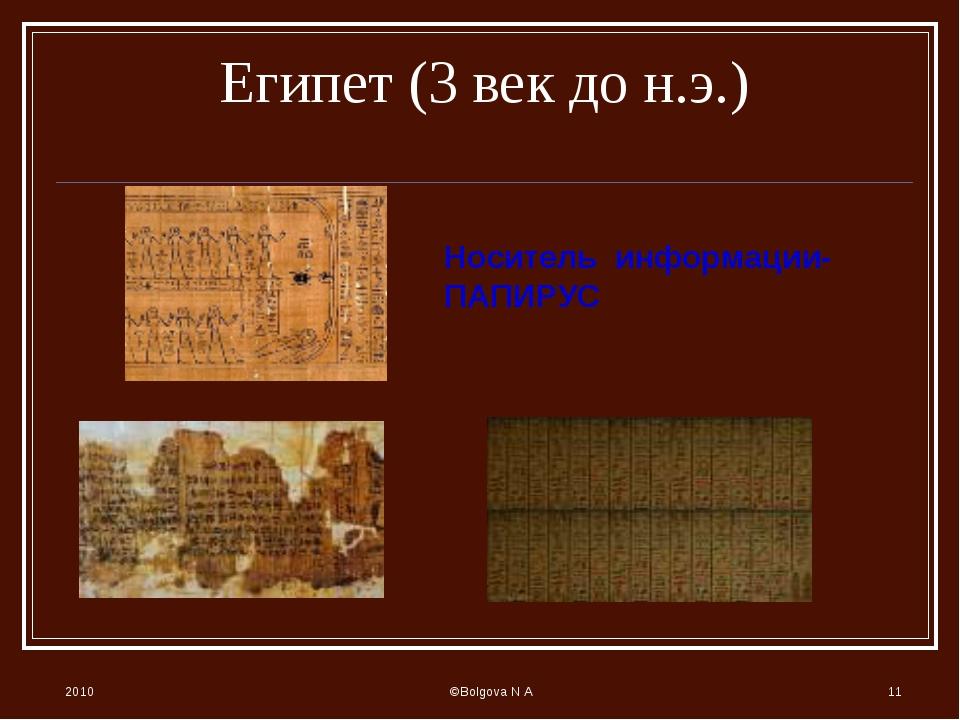 2010 ©Bolgova N A * Египет (3 век до н.э.) Носитель информации- ПАПИРУС ©Bolg...