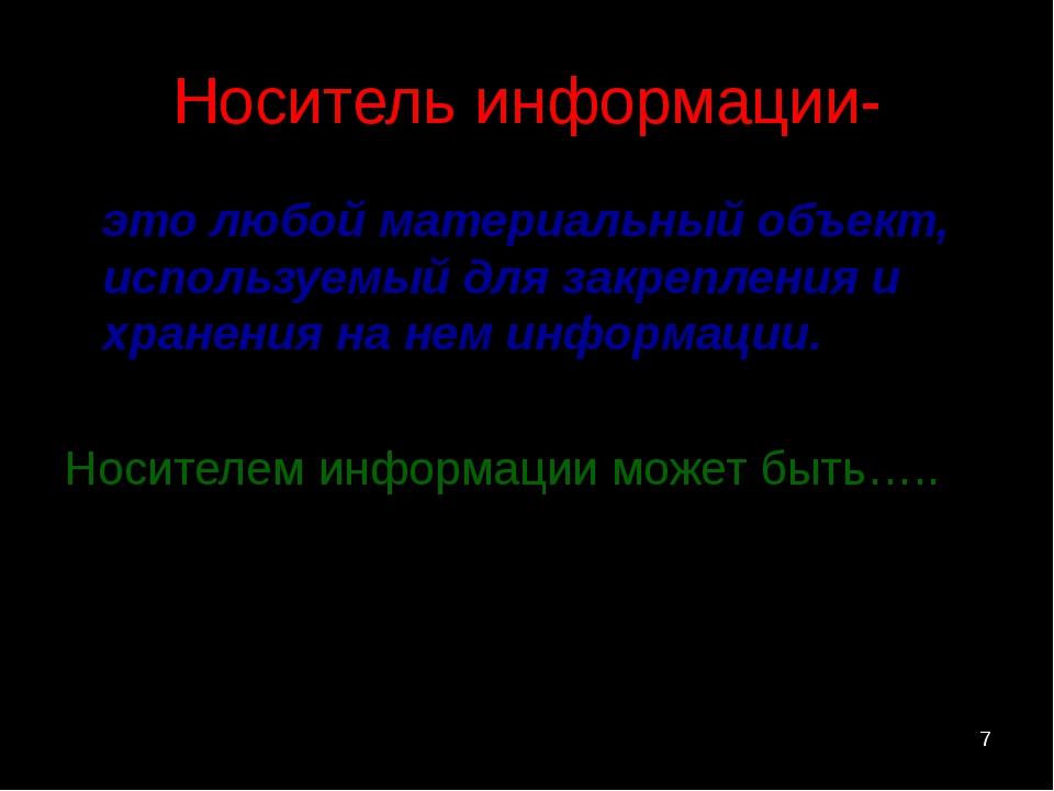 * Носитель информации- это любой материальный объект, используемый для закреп...