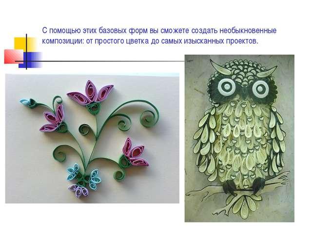 С помощью этих базовых форм вы сможете создать необыкновенные композиции: от...