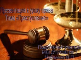 Презентация к уроку на тему Преступление Подготовила учитель права МБОУ СОШ №