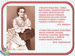 «Приветствую Вас, Софья Васильевна, приветствую Вас от имени отечества как пе