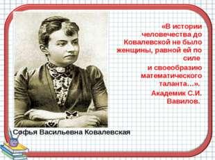 Софья Васильевна Ковалевская «В истории человечества до Ковалевской не было ж