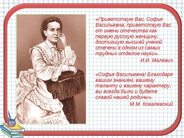 «Приветствую Вас, Софья Васильевна, приветствую Вас от имени отечества как пе...
