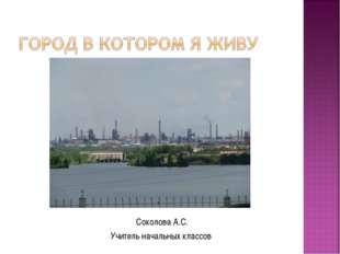 Соколова А.С. Учитель начальных классов