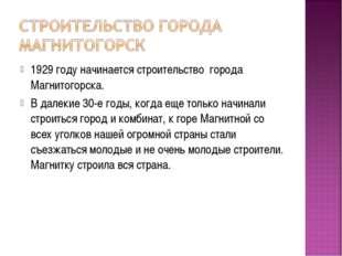 1929 году начинается строительство города Магнитогорска. В далекие 30-е годы,