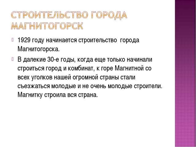 1929 году начинается строительство города Магнитогорска. В далекие 30-е годы,...