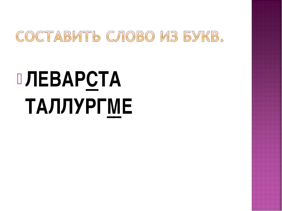 ЛЕВАРСТА ТАЛЛУРГМЕ