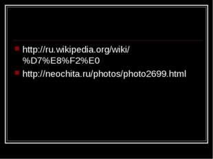 http://ru.wikipedia.org/wiki/%D7%E8%F2%E0 http://neochita.ru/photos/photo2699