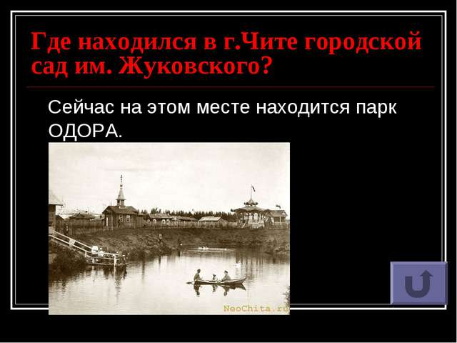 Где находился в г.Чите городской сад им. Жуковского? Сейчас на этом месте нах...