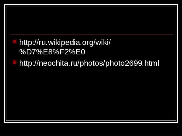 http://ru.wikipedia.org/wiki/%D7%E8%F2%E0 http://neochita.ru/photos/photo2699...