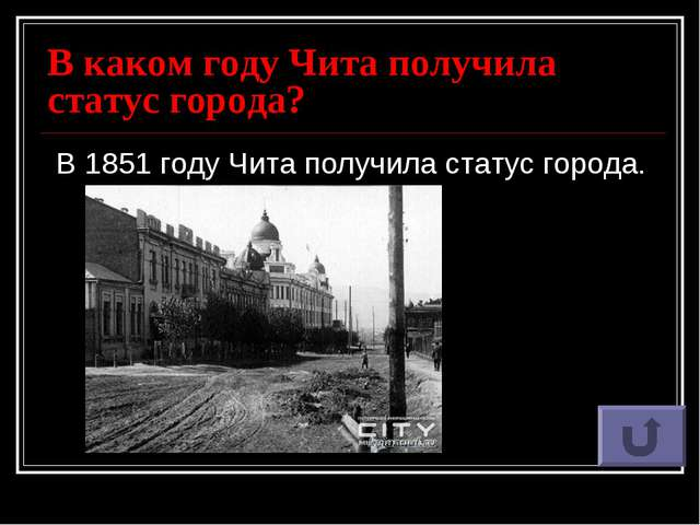В каком году Чита получила статус города? В 1851 году Чита получила статус го...