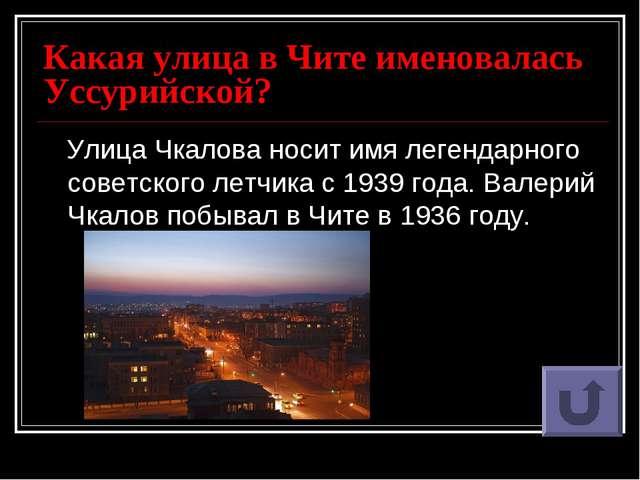 Какая улица в Чите именовалась Уссурийской? Улица Чкалова носит имя легендарн...