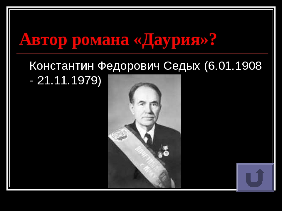 Автор романа «Даурия»? Константин Федорович Седых (6.01.1908 -21.11.1979)