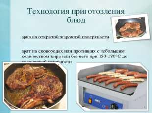 Технология приготовления блюд Жарка на открытой жарочной поверхности Жарят на