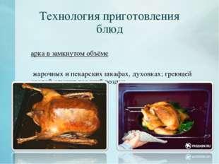 Технология приготовления блюд Жарка в замкнутом объёме В жарочных и пекарских